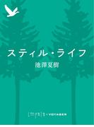 スティル・ライフ(impala e-books)