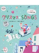 クリスマスSONGS