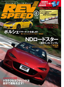 REV SPEED 2015年8月号(REV SPEED)