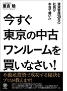 今すぐ東京の中古ワンルームを買いなさい!