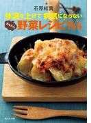 体温を上げて病気にならない かんたん野菜レシピ144