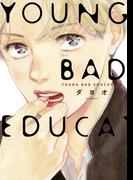 YOUNG BAD EDUCATION(onBLUE comics)