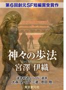 神々の歩法-Sogen SF Short Story Prize Edition-(創元SF文庫)