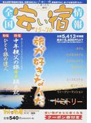 全国安い宿情報 通刊第19号('15〜'16年版)