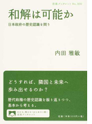 和解は可能か 日本政府の歴史認識を問う