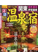 るるぶ温泉&宿関東 信州 新潟 伊豆箱根 '16