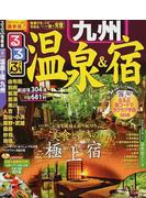 るるぶ温泉&宿九州 2015−2
