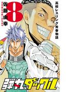 弾丸タックル 8(少年チャンピオン・コミックス)