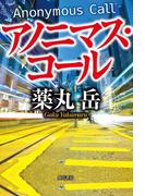 アノニマス・コール(角川書店単行本)