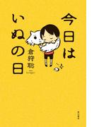 今日はいぬの日(角川書店単行本)