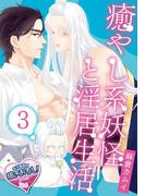 癒やし系妖怪と淫居生活3(♂BL♂らぶらぶコミックス)