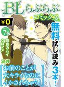 ♂BL♂らぶらぶコミックス 無料試し読みパック 2015年7月号 上(Vol.27)(♂BL♂らぶらぶコミックス)