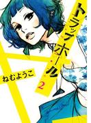 トラップホール(2)(フィールコミックス)