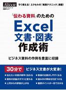 「伝わる資料」のためのExcel文書・図表作成術(日経BP Next ICT選書)