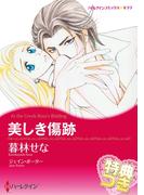 美しき傷跡【特典付き】(ハーレクインコミックス)