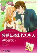 侯爵に盗まれたキス【特典付き】(ハーレクインコミックス)