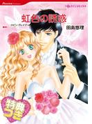 虹色の誘惑【特典付き】(ハーレクインコミックス)