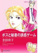 ボスと秘書の誘惑ゲーム【特典付き】(ハーレクインコミックス)