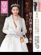 皇室65号 2015年冬(扶桑社MOOK)