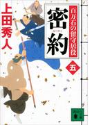 密約 百万石の留守居役(五)(講談社文庫)