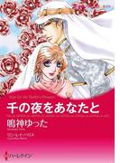 砂漠が舞台セット vol.1(ハーレクインコミックス)