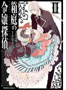 箱庭の令嬢探偵(3)(角川コミックス・エース)