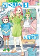 おくさん (5)(YKコミックス)