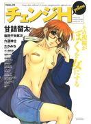 チェンジH -yellow-(TSコミックス)