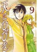 天にひびき (9)(YKコミックス)