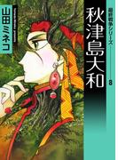 最終戦争シリーズ (8) 秋津島大和