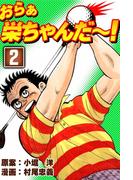 おらぁ栄ちゃんだ~! (2)