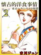 懐古的洋食事情 (2)