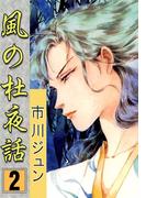 風の杜夜話 (2)