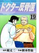ドクター反骨医 (19)