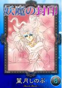 妖魔の封印 (8)