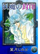 妖魔の封印 (9)
