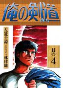 俺の剣道 (4)