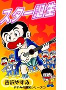やすみの爆笑シリーズ (1)スター誕生