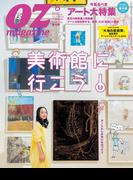 OZmagazine 2015年8月号 No.520(OZmagazine)