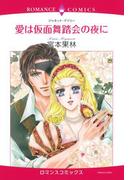 愛は仮面舞踏会の夜に(2)(ロマンスコミックス)