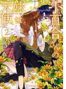 小百合さんの妹は天使 2(フラッパーシリーズ)