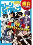 ジーンピクシブ 【お試し版】無料WEB雑誌 Vol.2(MFC ジーンピクシブシリーズ)