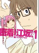 密着!江坂さん 1(フラッパーシリーズ)