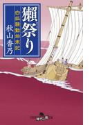 獺祭り 白狐騒動始末記(幻冬舎時代小説文庫)