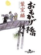 おもかげ橋(幻冬舎時代小説文庫)