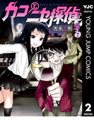 カコとニセ探偵 2(ヤングジャンプコミックスDIGITAL)