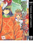 ぎんぎつね 12(ヤングジャンプコミックスDIGITAL)