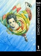 ポセイドンの財宝 1(ヤングジャンプコミックスDIGITAL)