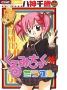 くるみちっく☆ミラクル(フラワーコミックス)