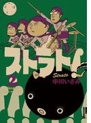 ストラト! 2(IKKI コミックス)